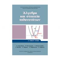 algebra-a-lykeiou