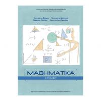 mathimatika-a-gymnasiou