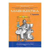 mathimatika-g-gymnasiou