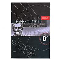 mathimatika-op-b-lykeiou