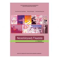 neoelliniki-glossa-a-gymnasiou