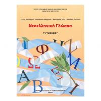 neoelliniki-glossa-g-gymnasiou